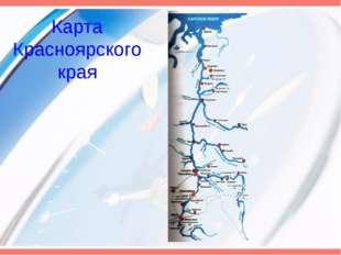 Карта Красноярского края