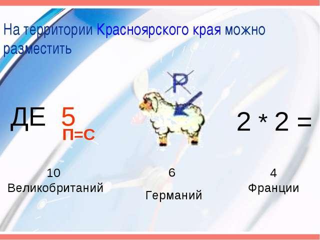 На территории Красноярского края можно разместить ДЕ 5 П=С 10 Великобританий...