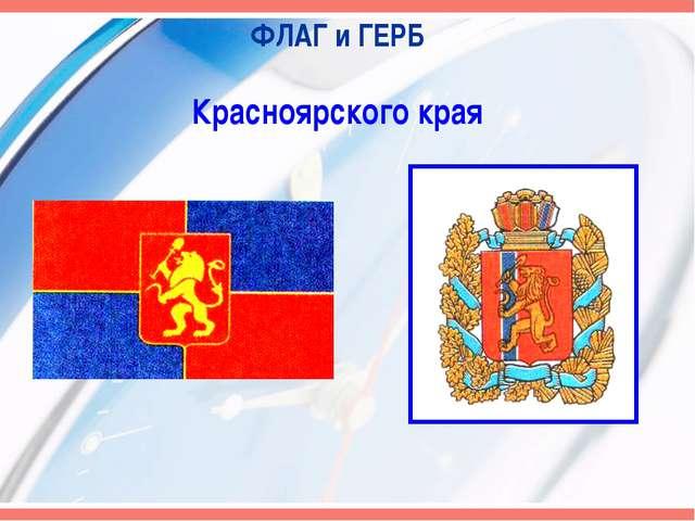ФЛАГ и ГЕРБ Красноярского края