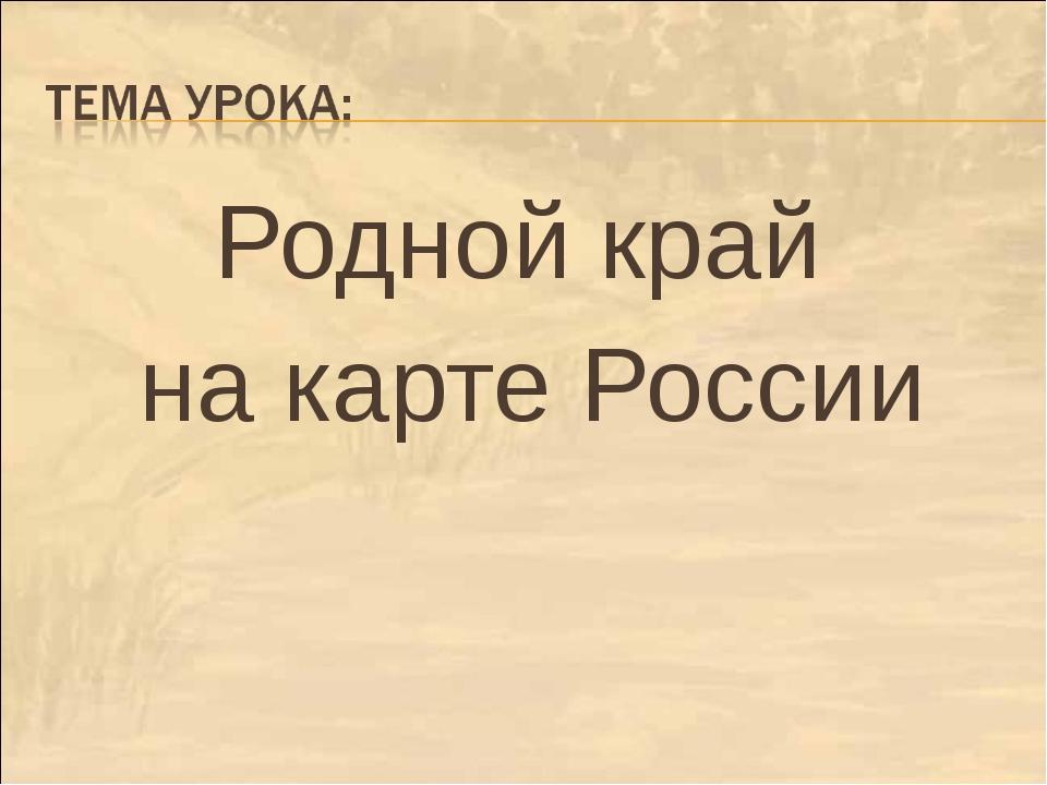 Родной край на карте России