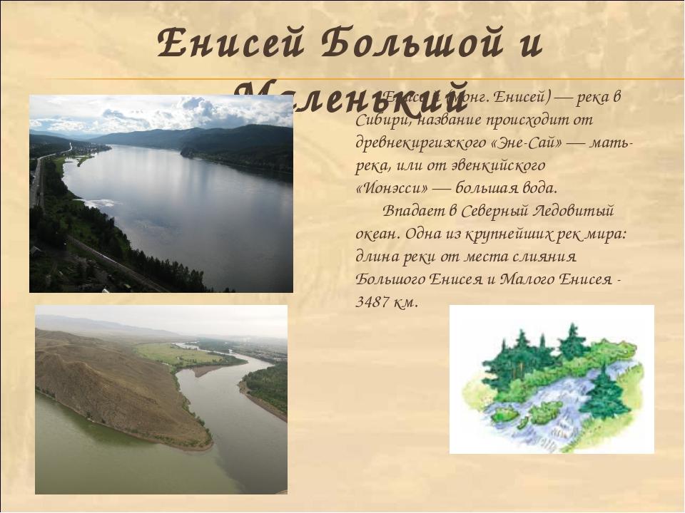 Енисей Большой и Маленький Енисе́й(монг. Енисей)— река в Сибири, название п...