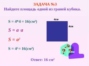 4см 4см S = 4*4 = 16(cм2) S = a .a S = a2 S = 42 = 16(cм2) ЗАДАЧА №3 Найдите