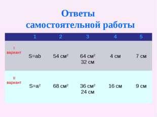 Ответы самостоятельной работы 12345 I вариант S=ab 54 см2 64 см2 32 с