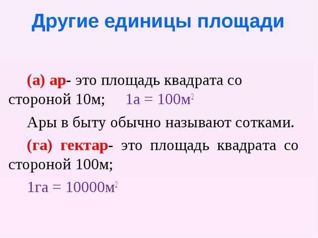Другие единицы площади (а) ар- это площадь квадрата со стороной 10м; 1а = 100...