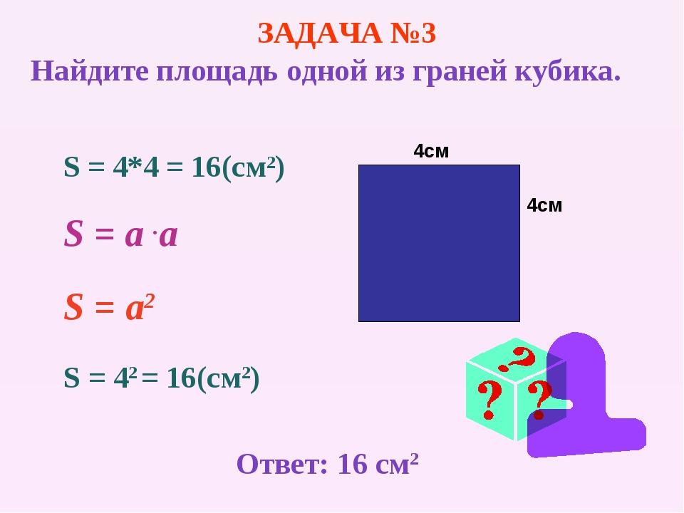 4см 4см S = 4*4 = 16(cм2) S = a .a S = a2 S = 42 = 16(cм2) ЗАДАЧА №3 Найдите...