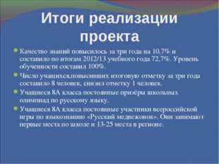 Итоги реализации проекта Качество знаний повысилось за три года на 10,7% и со