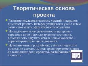 Теоретическая основа проекта Развитие исследовательских умений и навыков помо