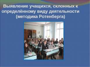Выявление учащихся, склонных к определённому виду деятельности (методика Роте