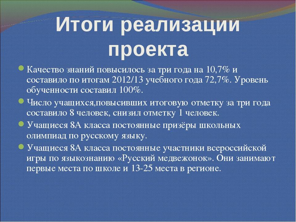 Итоги реализации проекта Качество знаний повысилось за три года на 10,7% и со...