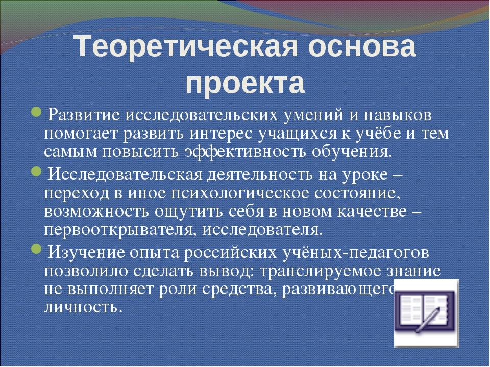 Теоретическая основа проекта Развитие исследовательских умений и навыков помо...