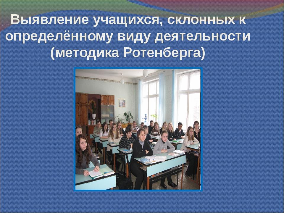 Выявление учащихся, склонных к определённому виду деятельности (методика Роте...