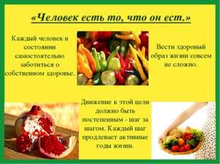 «Человек есть то, что он ест.» Движение к этой цели должно быть постепенным -