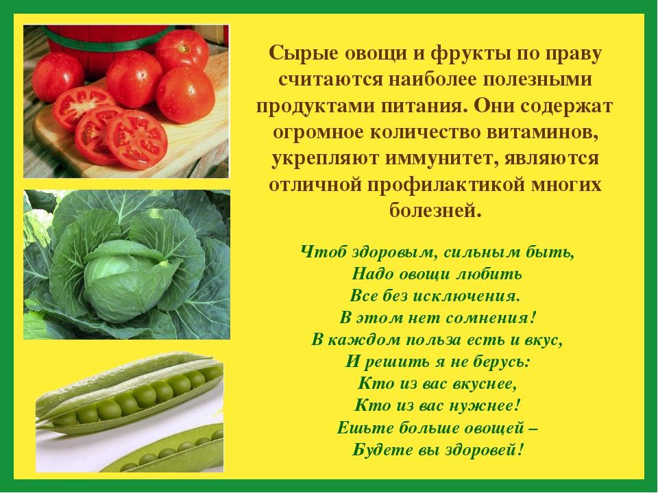 Чтоб здоровым, сильным быть, Надо овощи любить Все без исключения. В этом нет...