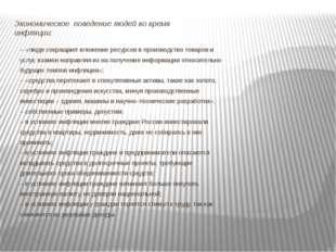 Экономическое поведение людей во время инфляции: – «люди сокращают вложение р