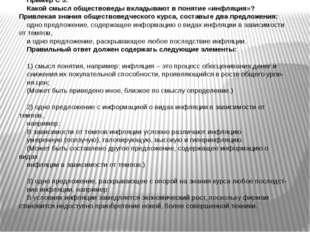 Пример С 5. Какой смысл обществоведы вкладывают в понятие «инфляция»? Привле