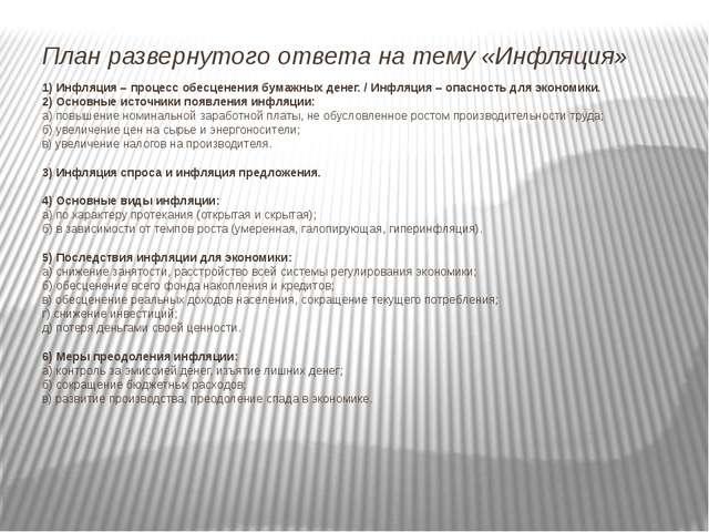 План развернутого ответа на тему «Инфляция» 1) Инфляция – процесс обесценения...
