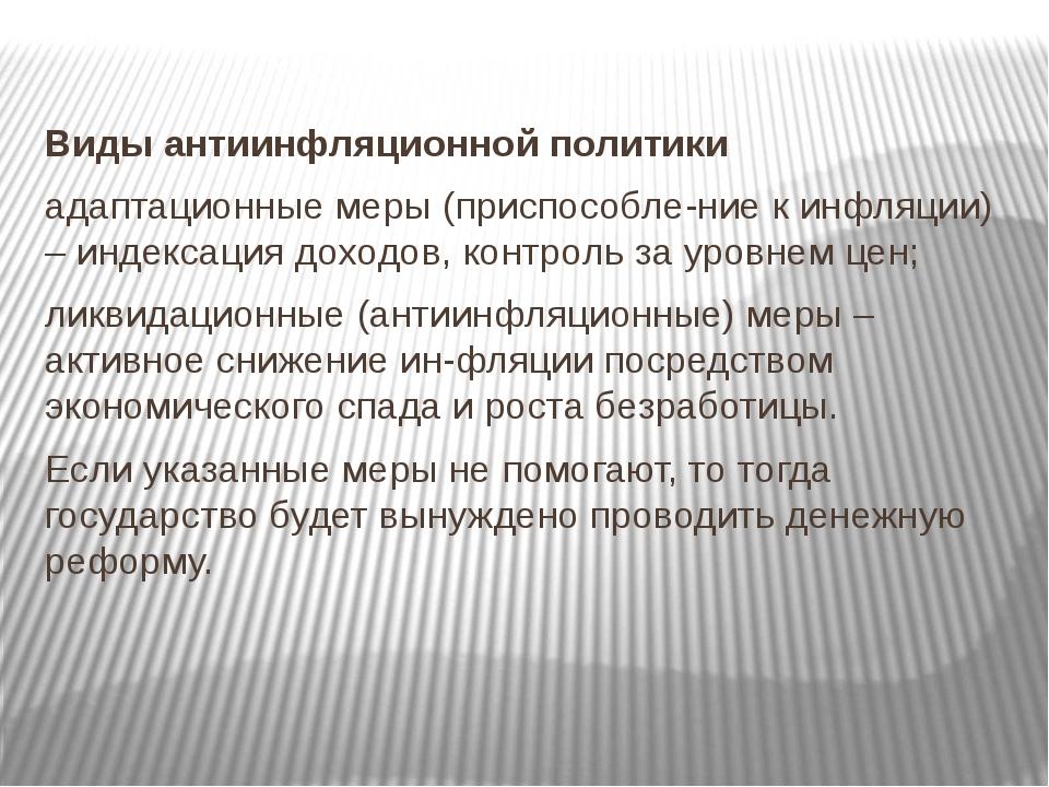 Виды антиинфляционной политики адаптационные меры (приспособление к инфляции...