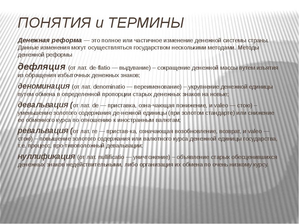 ПОНЯТИЯ и ТЕРМИНЫ Денежная реформа — это полное или частичное изменение денеж...
