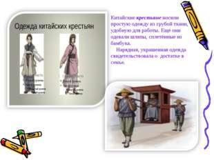 Китайские крестьяне носили простую одежду из грубой ткани, удобную для работы