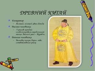 ДРЕВНИЙ КИТАЙ Император Желтый, золотой цвет одежды Высшие чиновники 9 рангов