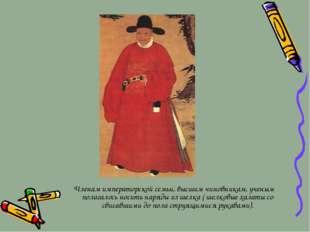 Членам императорской семьи, высшим чиновникам, ученым полагалось носить наря