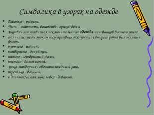 Символика в узорах на одежде Бабочка – радость Пион – знатность, богатство, п