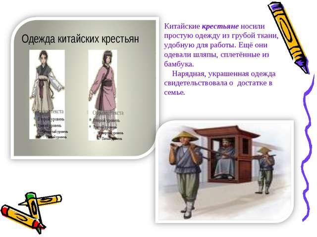 Китайские крестьяне носили простую одежду из грубой ткани, удобную для работы...