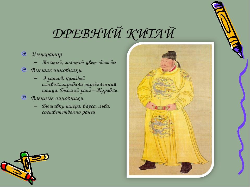 ДРЕВНИЙ КИТАЙ Император Желтый, золотой цвет одежды Высшие чиновники 9 рангов...