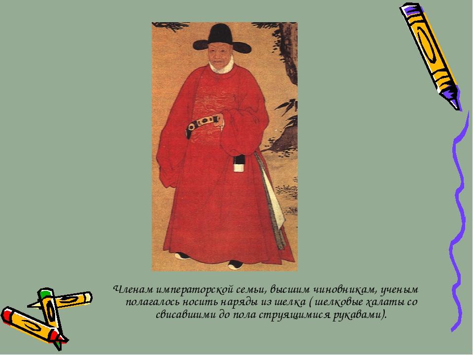 Членам императорской семьи, высшим чиновникам, ученым полагалось носить наря...