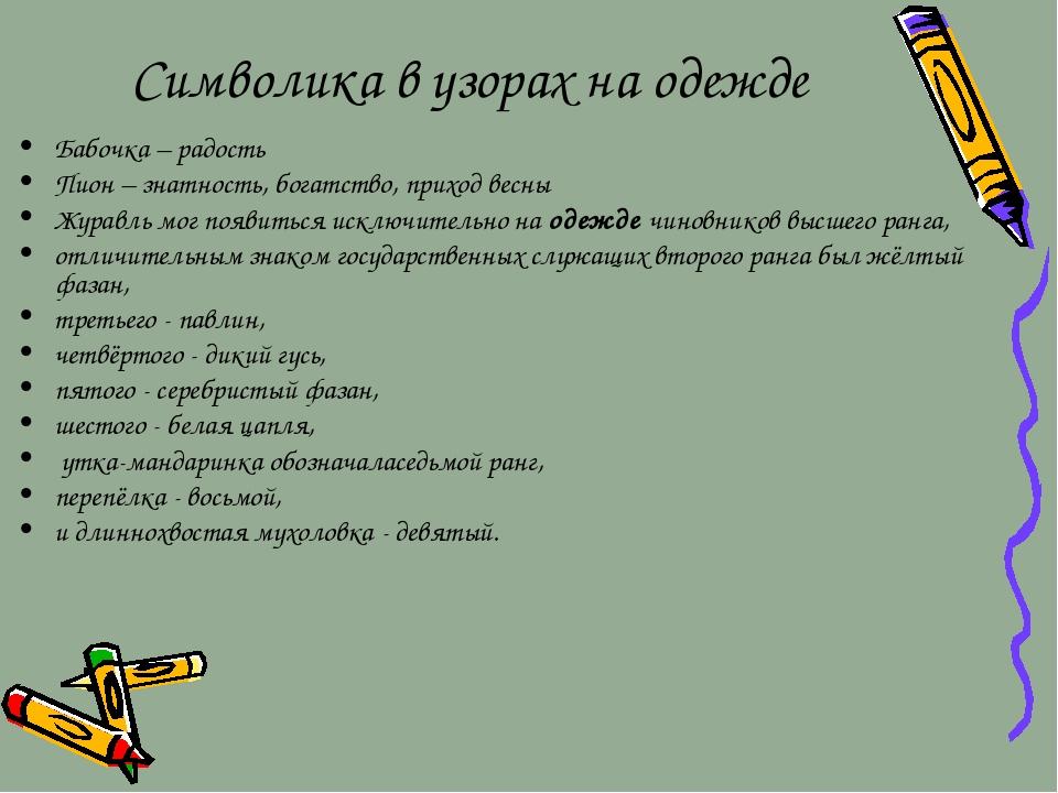 Символика в узорах на одежде Бабочка – радость Пион – знатность, богатство, п...
