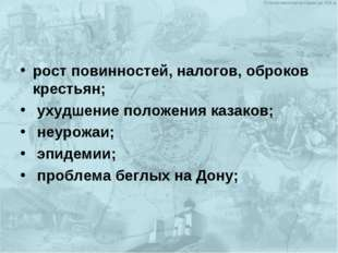рост повинностей, налогов, оброков крестьян; ухудшение положения казаков; неу