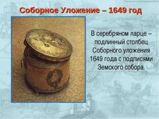 Соборное Уложение – 1649 год  В серебряном ларце – подлинный столбец Соборн