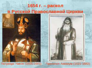 1654 г. – раскол в Русской Православной Церкви Патриарх Никон (1605-1681) Про
