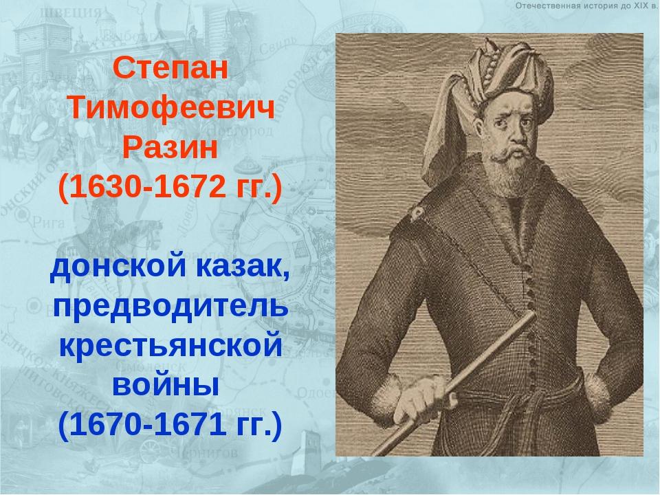 Степан Тимофеевич Разин (1630-1672 гг.) донской казак, предводитель крестьянс...