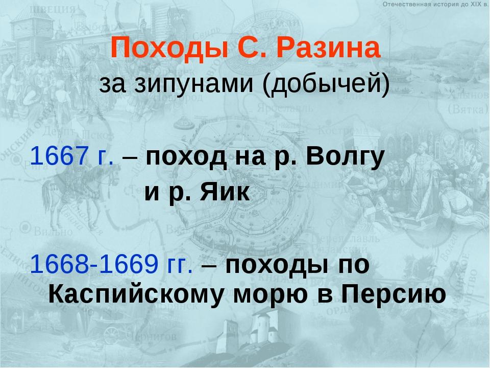 Походы С. Разина за зипунами (добычей) 1667 г. – поход на р. Волгу и р. Яик 1...