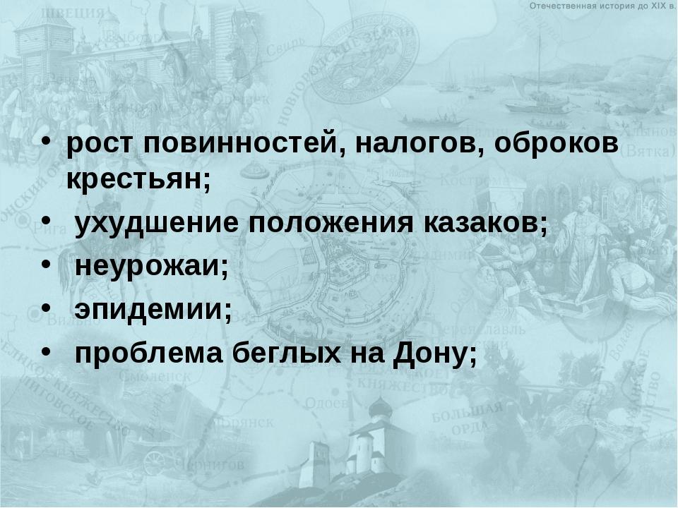 рост повинностей, налогов, оброков крестьян; ухудшение положения казаков; неу...