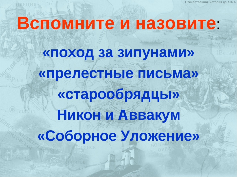 Вспомните и назовите: «поход за зипунами» «прелестные письма» «старообрядцы»...