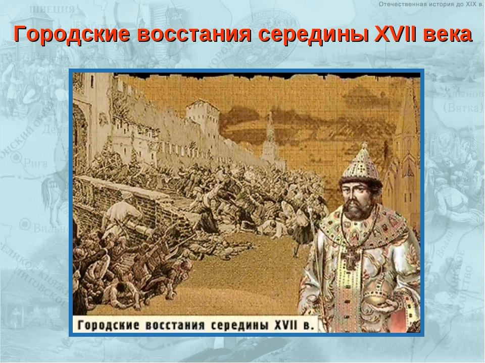 Городские восстания середины XVII века