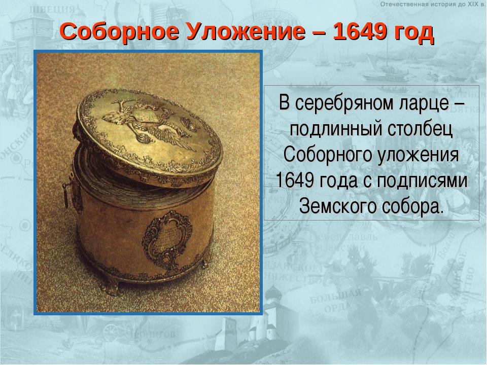 Соборное Уложение – 1649 год  В серебряном ларце – подлинный столбец Соборн...