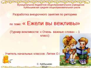 Муниципальное бюджетное общеобразовательное учреждение Куйбышевская средняя