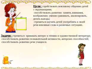 Цели: содействовать вежливому общению детей с окружающими; способствовать раз