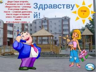 Дядя Саша огорчён, Рассказал он вот о чём: «Видел Настю – ученицу Я на улице
