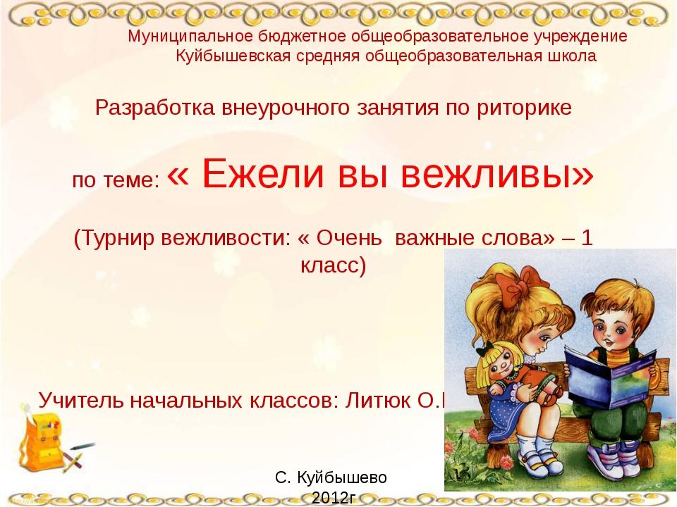 Муниципальное бюджетное общеобразовательное учреждение Куйбышевская средняя...