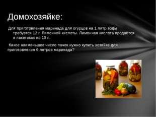 Для приготовления маринада для огурцов на 1 литр воды требуется 12 г. Лимонно