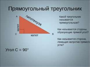 Прямоугольный треугольник Угол С = 90° A C B катет катет гипотенуза Какой тре