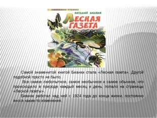 Самой знаменитой книгой Бианки стала «Лесная газета». Другой подобной просто