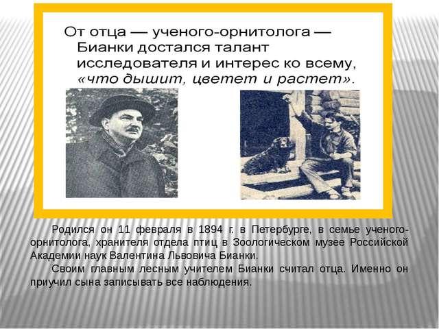 Родился он 11 февраля в 1894 г. в Петербурге, в семье ученого-орнитолога, хр...