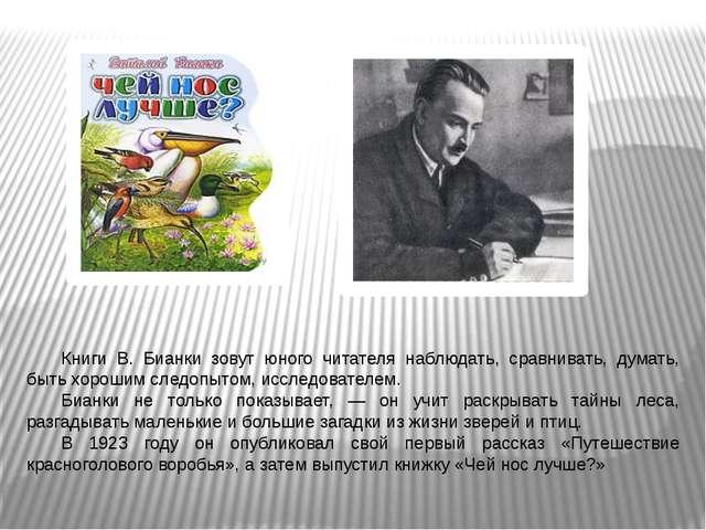 Книги В. Бианки зовут юного читателя наблюдать, сравнивать, думать, быть хор...