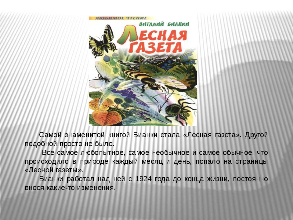 Самой знаменитой книгой Бианки стала «Лесная газета». Другой подобной просто...