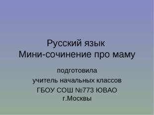 Русский язык Мини-сочинение про маму подготовила учитель начальных классов ГБ